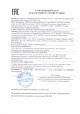 DSC3000 декларация ТС