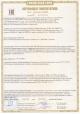 Сертификат ТРТС Ex DSC3000.pdf