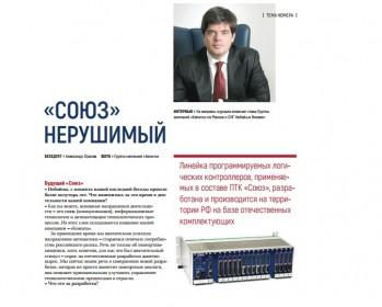 Глава Группы Компаний Комита по России и СНГ Небойша Янкович дал интервью журналу «Газпром»